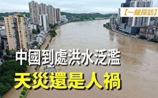 【一線採訪視頻版】中國洪水泛濫 是天災還是人禍