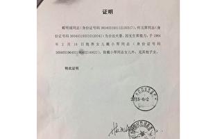 【一線採訪】上海律師戴佩清身分被冒名頂替
