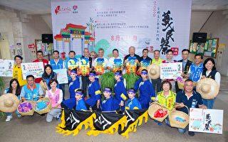 全国义民祭在竹县 挑担奉饭义民情829登场