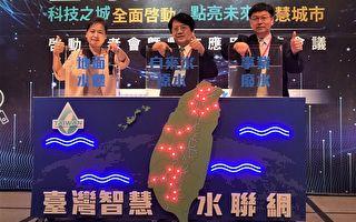 台灣智慧水聯網啟動 全天候觀測防治水污染