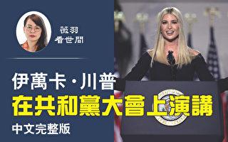 【薇羽看世間】伊萬卡在共和黨大會上演講