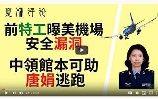 夏林视角(5):就唐娟案 采访前中共特工
