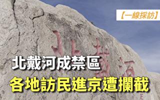【一线采访视频版】北戴河成禁区 访民进京遭拦截