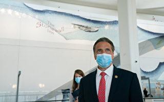 五個州被移出紐約疫情高風險州名單