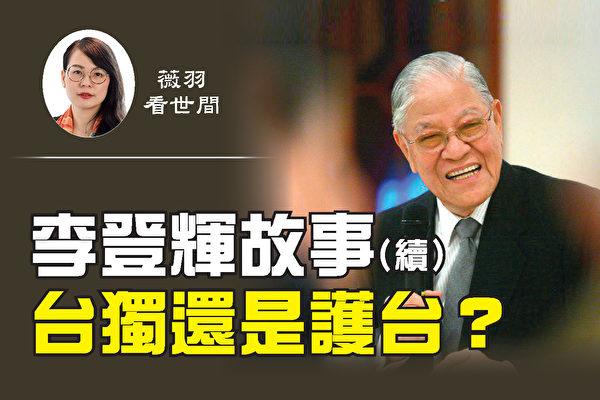 【薇羽看世间】守护台湾 李登辉的故事之二