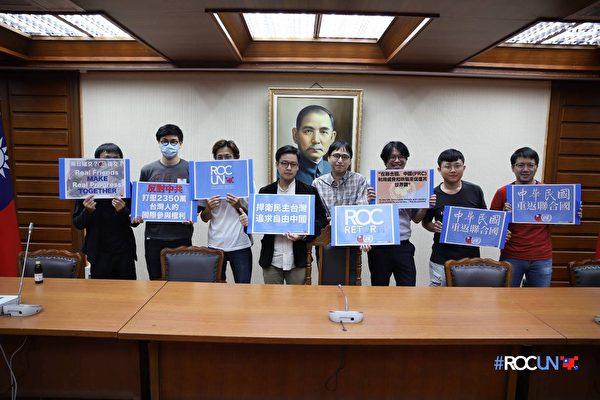 「中華民國派」青年組「ROCUN」2020年8月19日在立法院群賢樓101召開記者會,呼應美國認清「反共不反中」、一中政策鬆動的歷史機遇當下,倡議推動「「中華民國ROC重返聯合國」並促美國與中華民國復交。(ROCUN提供)