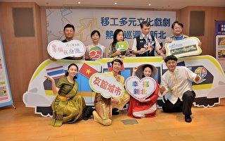 東南亞文化藝術 新北移工文化戲劇巡演