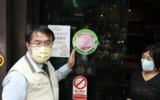 美牛美猪开放进口 南市推国产猪标章