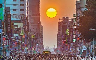 絕美夕陽 8月7日起臺北上演「懸日」美景