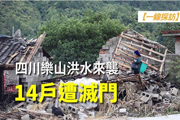 【一線採訪影片版】四川樂山洪水來襲 14戶遭滅門