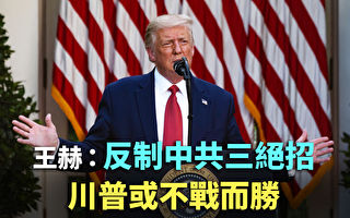 【紀元播報】王赫:反制中共三絕招 川普或不戰而勝