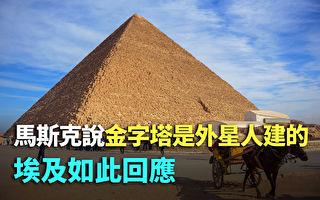 【纪元播报】马斯克说金字塔外星人建的 埃及回应