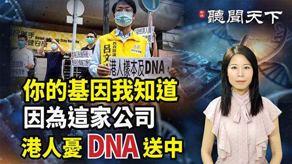 【新闻热点追踪】你的基因我知道 DNA送中港人有没想多?