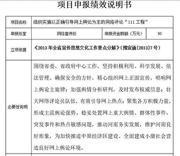 河南省網宣處在2013年3月的《項目申報績效說明書》中,披露了網絡評論「111工程」。圖為文件截圖。(大紀元)