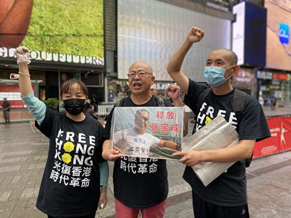 張林(中)最近在紐約時代廣場聲援香港人民的活動上。(施萍/大紀元)