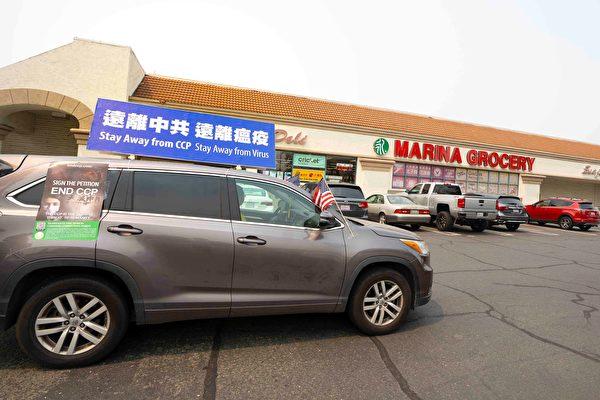 真相車隊經過華人超市。(周容/大紀元)
