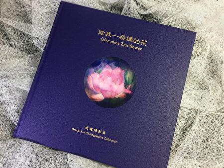 """精致的摄影集~""""给我一朵禅的花""""。"""