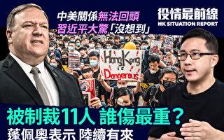 【役情最前線】中港被制裁11人 誰傷最重?