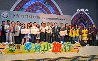 新农旅媒合会  旅行社建议友善环境