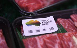 中共再对澳洲肉厂下禁令 被指恶意施压