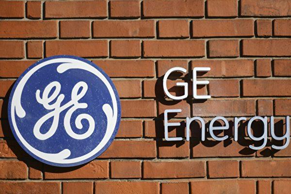 GE欲外包工程 纽约工人求川普帮留住工作