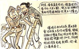 大成漫画:赏钱=火化通知单