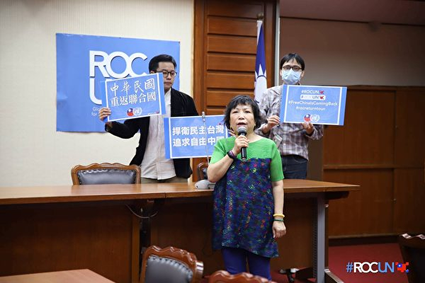 國民黨立委葉毓蘭2020年8月19日出席幫中華民國派青年ROC返聯倡議加油打氣。她說,自己年輕時在國外唸書,當人家問她是從哪裏來,也都會自我介紹說「是中華民國、台灣、自由中國(The Republic of China, Free China, Taiwan)!」(ROCUN提供)
