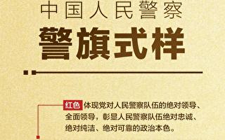 """中共警察警旗亮相 彰显""""党卫军""""本色"""