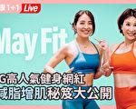健身網紅May Liu分享增肌減脂方法。(健康1+1/大紀元)
