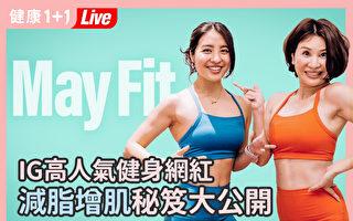 【直播回放】人气健身网红May做客直播间 增肌减脂法大公开