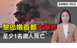 【澳洲简讯8.5】维州今天新增确诊725例15死