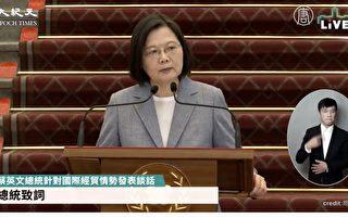 放寬美豬牛進口 蔡英文:台灣經濟在歷史轉折點