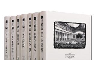习王读物《法国大革命反思录》等书被下架