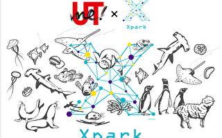 Xpark水生公园开幕  台湾独创Xpark x UNIQLO T恤入场券