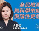 【珍言真语】余慧明:全民检测爆疫危险超选举