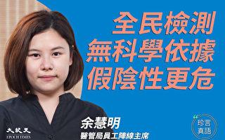 【珍言真語】余慧明:全民檢測爆疫危險超選舉