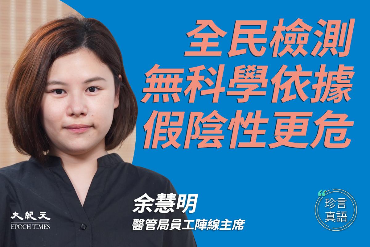 【珍言真語】余慧明:全民檢測爆疫危險超選舉投票
