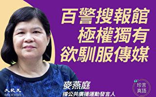 【珍言真语】麦燕庭:港警搜报馆 极权驯服传媒