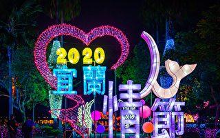 2020宜兰情人节 礁溪龙潭湖浪漫登场