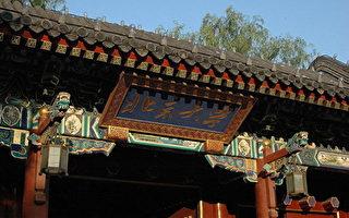 王友群:北京大學副校長翦伯贊文革自殺之謎
