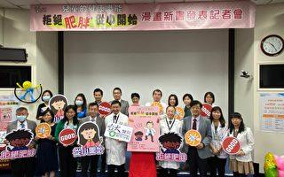 台大新竹分院發表新書 用漫畫教兒童拒絕肥胖