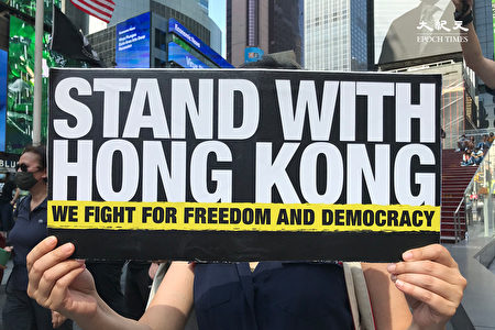 民眾手持「與香港同在」展版,參與「NY4HK」8月2日的活動。(林宜君/大紀元)