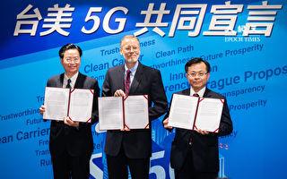 """排除华为等 台美宣布""""5G安全共同宣言"""""""