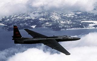 沈舟:U-2偵察機現身展示什麼信號