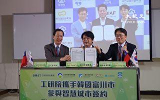 工研院與韓富川市簽約 攜手打造智慧城市