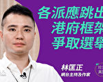 【珍言真语】林匡正:跳出中共圈套 争取选举
