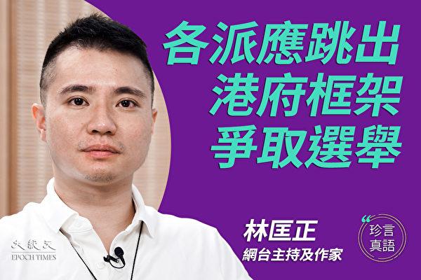 【珍言真語】林匡正:跳出中共圈套 爭取選舉