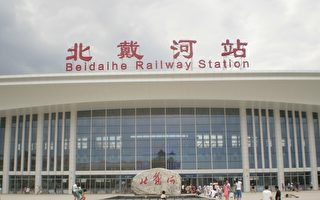 北戴河站成禁区 重庆访民被强行遣返