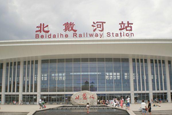 北戴河站成禁區 重慶訪民被強行遣返
