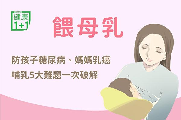 餵母乳有哪些好處?哺乳期間常見5大難題,該如何解決?(健康1+1/大紀元)